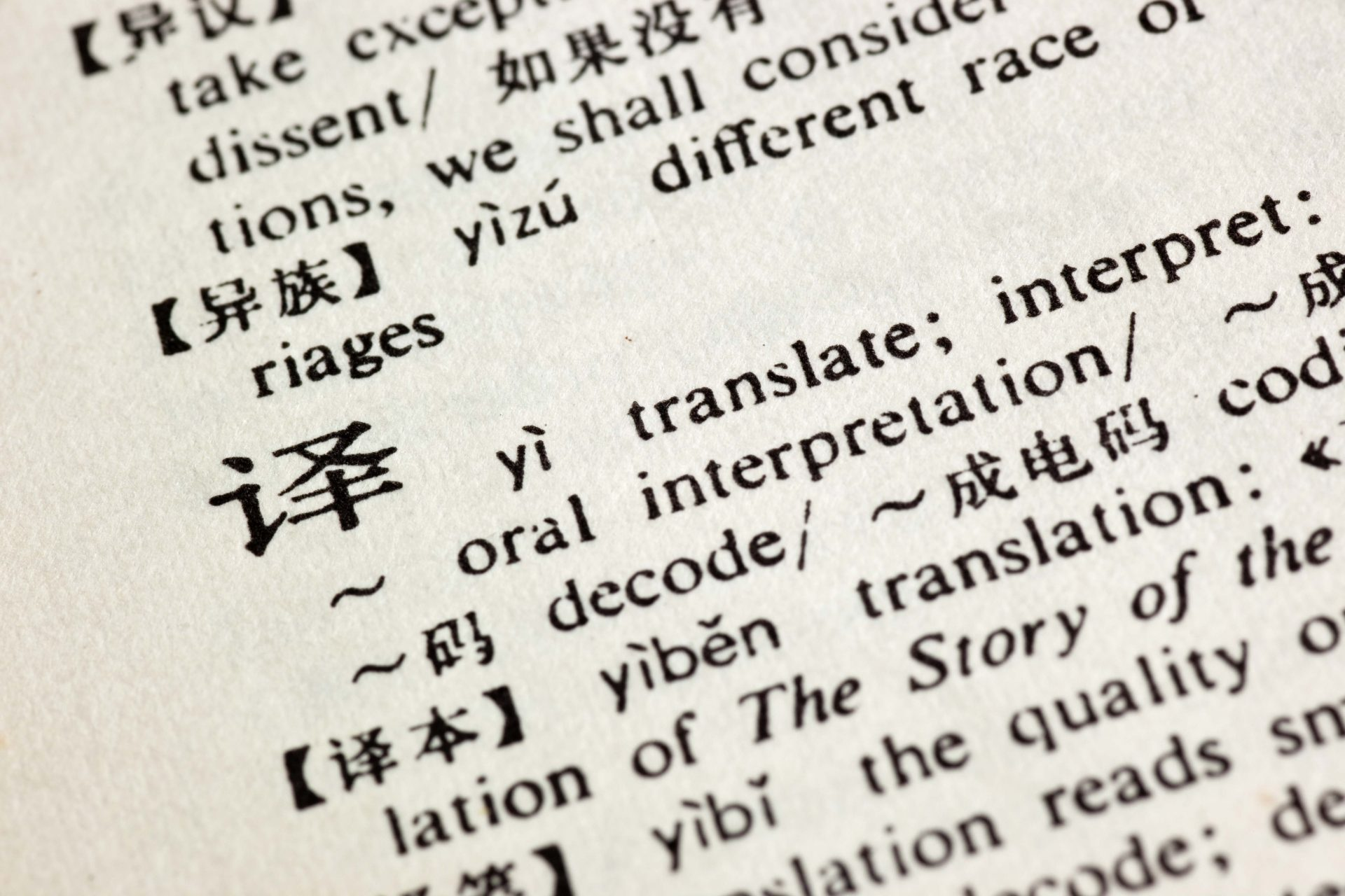 Chinese to English Dictionary